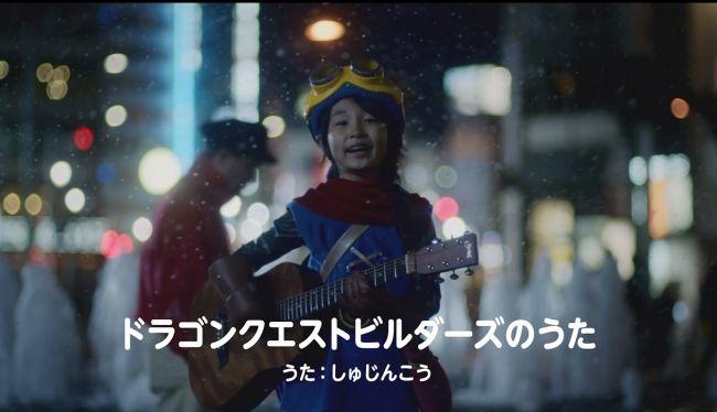 ドラゴンクエスト ドラクエ CM オリジナルソング スクエニ ロンハーに関連した画像-01