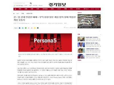 ペルソナ5 韓国 右翼に関連した画像-02