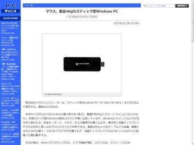 最小PCに関連した画像-02