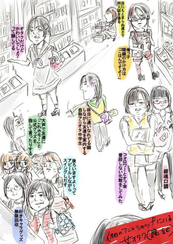 女オタク 腐女子に関連した画像-02