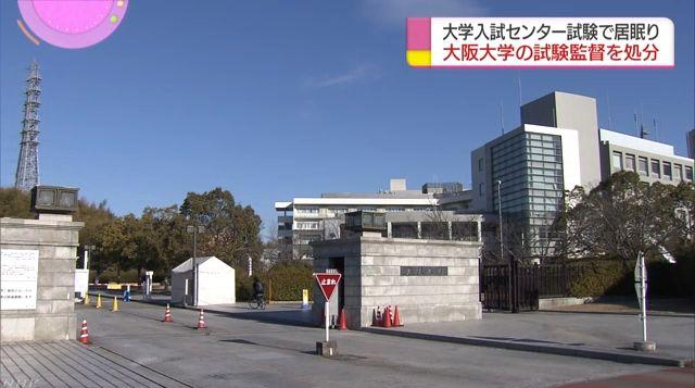 センター試験 大阪大学 試験監督 教授 居眠り いびきに関連した画像-01