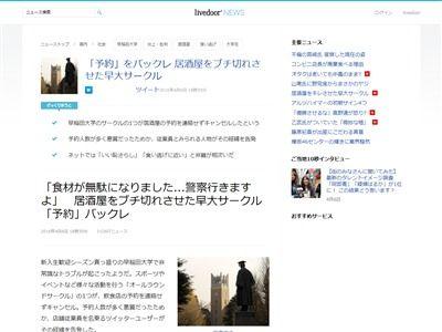 早稲田に関連した画像-02