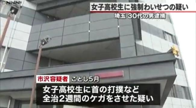 市沢美気意 ミッキー 名前 キラキラネーム 強制わいせつ 逮捕 女子高生 JKに関連した画像-04