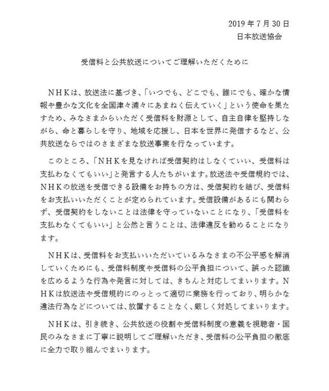 NHK 警告文 放送法に関連した画像-02