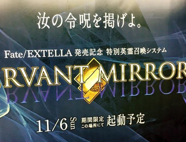 フェイト エクステラ Fate 新宿 壁面広告 特別英霊召喚システム サーヴァントミラーに関連した画像-05