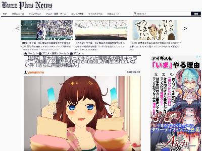 環境省 萌えキャラ アニメ 声優 棒読み 税金 VTuberに関連した画像-02