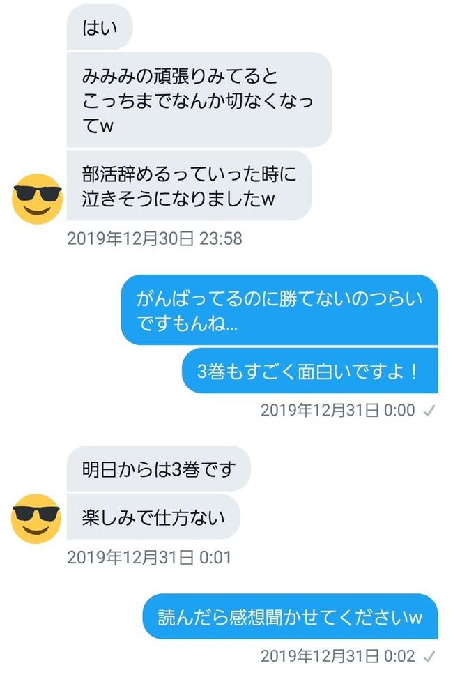 ラノベ 作家 ファン DM 弱キャラ友崎くんに関連した画像-03