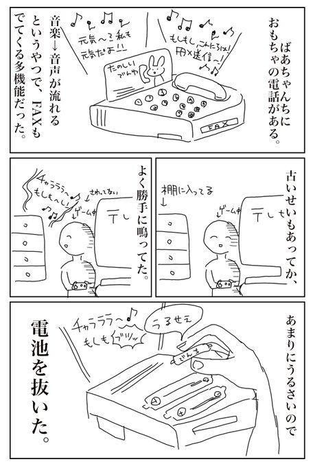 ホラー 怖い話 電話 電池に関連した画像-02