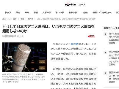 中国メディア 日本 アニメ 声優 起用 アニメ映画に関連した画像-02
