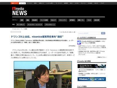 niconico運営 ニコニコ動画 川上会長 ドワンゴに関連した画像-02