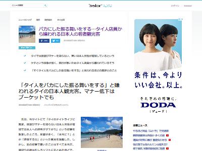 タイ人 日本人観光客 悪評に関連した画像-02