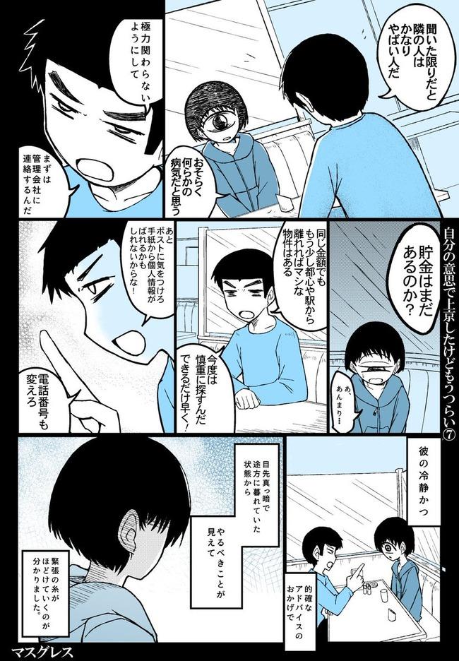 漫画 サイコ ホラー 実録に関連した画像-08