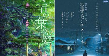 新海誠監督『言の葉の庭』『秒速5センチメートル』テレビ朝日で放送決定!