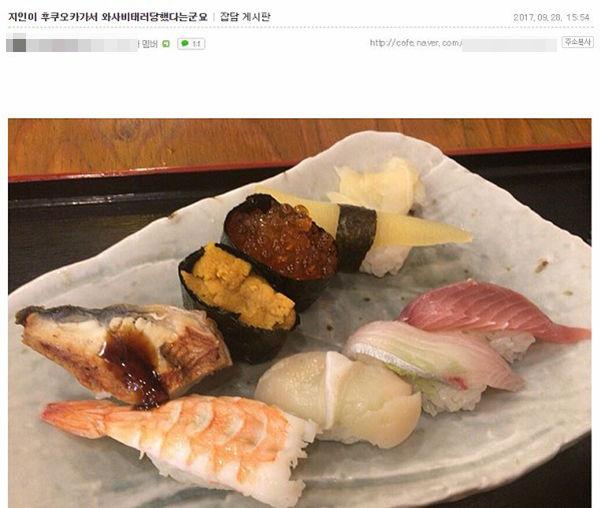 寿司 わさび 差別 韓国 福岡に関連した画像-03