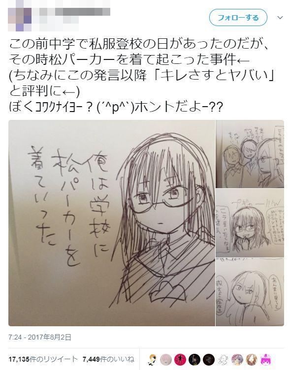 イキリオタク 腐女子 おそ松パーカー 学校 ツイッターに関連した画像-02