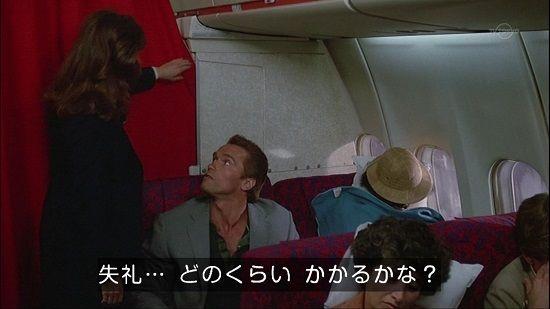 飛行機隣の人会話コミュ力日本に関連した画像-01