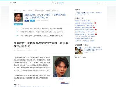 成宮寛貴 コカイン 疑惑 尿検査 陰性 事務所に関連した画像-02