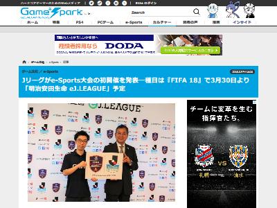 Jリーグ eスポーツ 大会に関連した画像-02