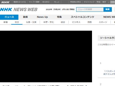安田純平 パスポート 日本政府 提訴 違憲に関連した画像-02
