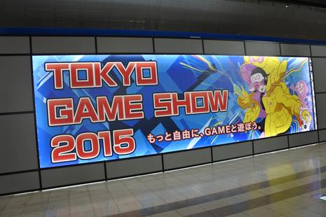TGS2015に関連した画像-01
