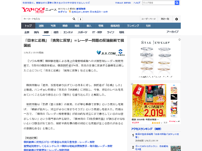 韓国 韓国駆逐艦 火器管制レーダー照射 日本に応戦 日韓問題に関連した画像-02