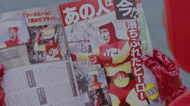 UFO仮面ヤキソバンの画像 p1_20