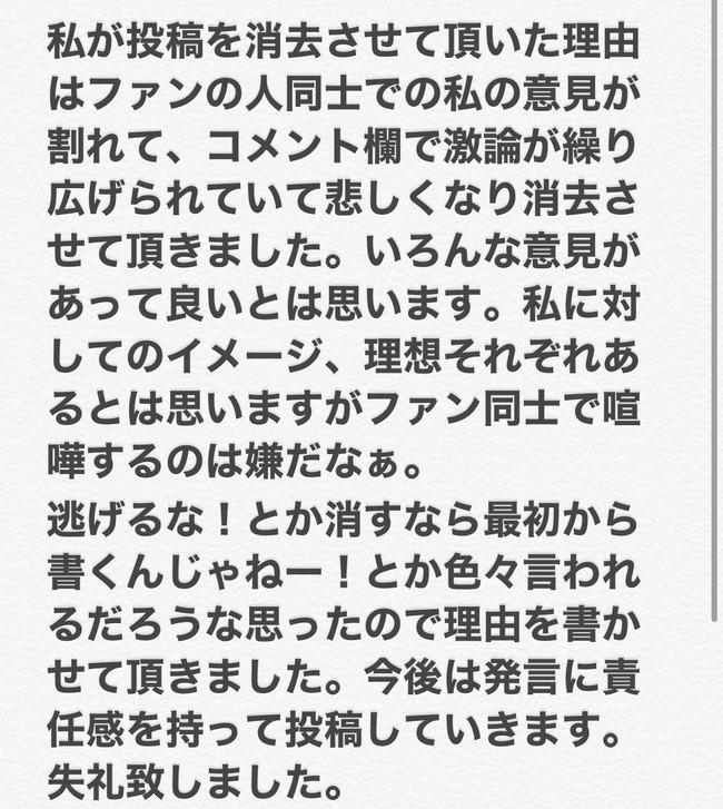 きゃりーぱみゅぱみゅ #検察庁法改正案に抗議します 謝罪 ツイッター ツイ消しに関連した画像-04