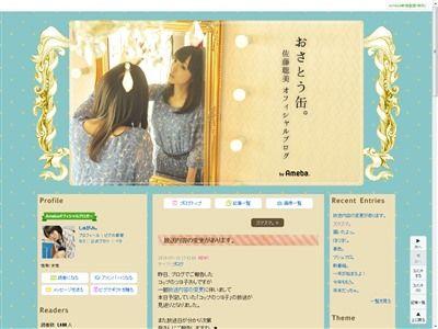 スマスマ smap解散 コップのフチ子 佐藤聡美に関連した画像-04