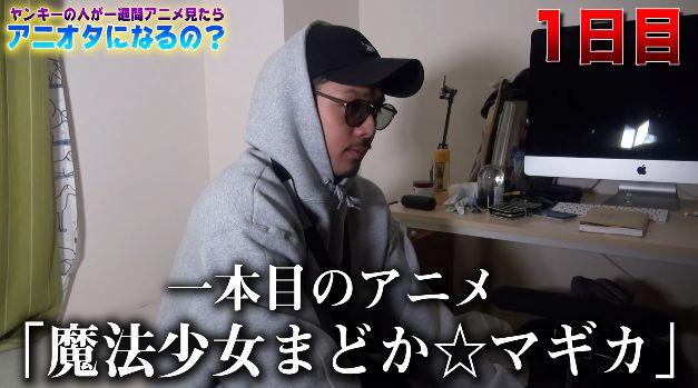 ユーチューバー ヤンキー 一週間 アニメ オタク 検証に関連した画像-01