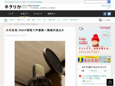 木村拓哉 SMAP 声優 ジャニーズに関連した画像-02