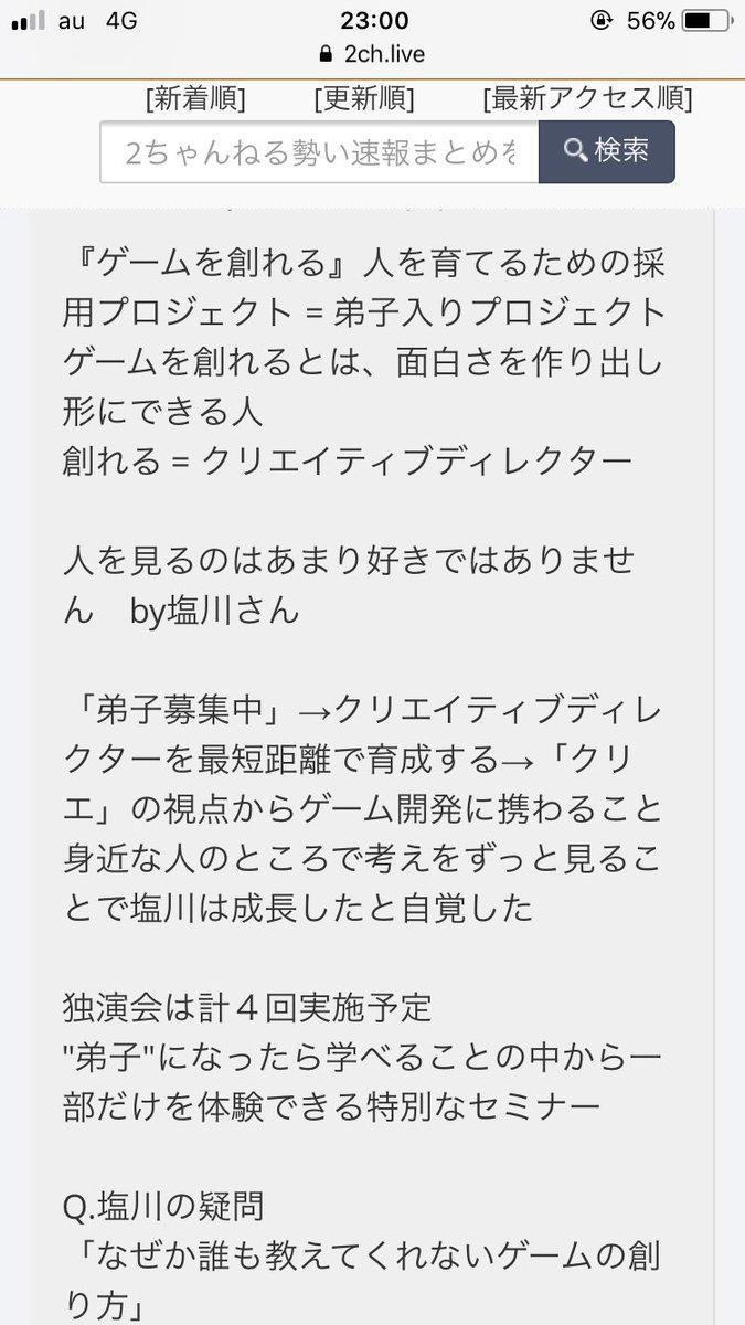 FGO 塩川洋介 ディレクター 独演会 サイン 座布団 扇子 Fate グランドオーダーに関連した画像-04