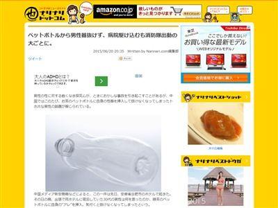中国 事件 珍事 ペットボトル 性器 男性 お茶 消防隊に関連した画像-02