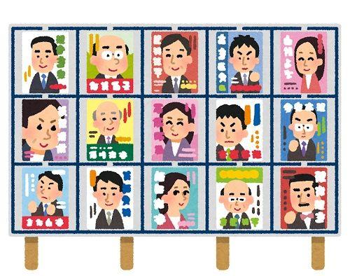 桂秀光 選挙 妨害 学校 茅ヶ崎に関連した画像-01