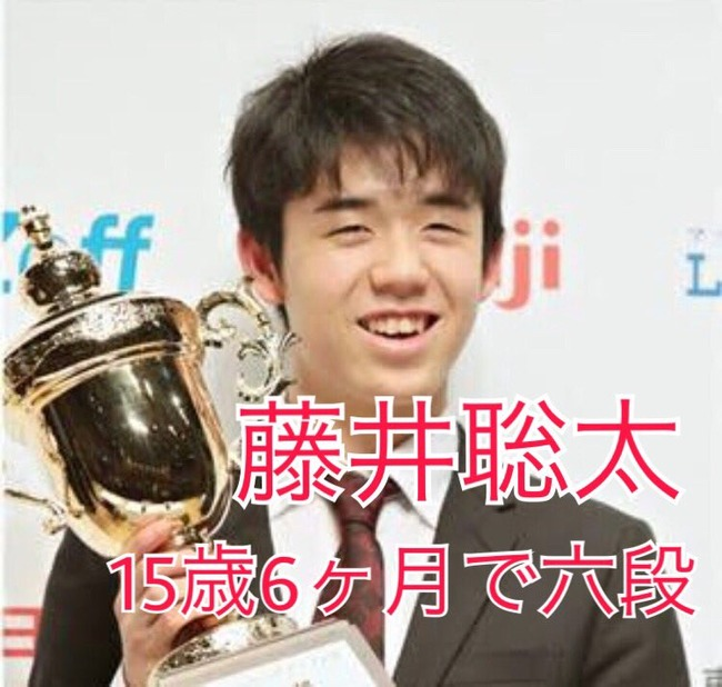 藤井聡太 羽生結弦 将棋 スケートに関連した画像-05