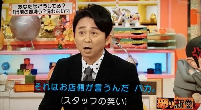 お客様 神様 有吉弘行 怒り新党 マツコ・デラックスに関連した画像-07