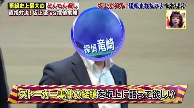 TBS 探偵 ストーカー 事件 捏造 坂上忍に関連した画像-07