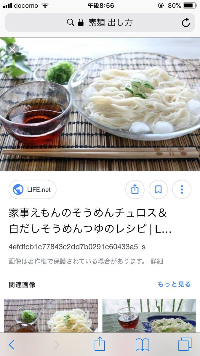 そうめん 素麺 食べ方 氷 水 ざるに関連した画像-03