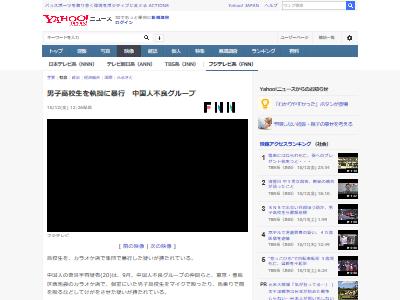 中国人不良グループに関連した画像-02