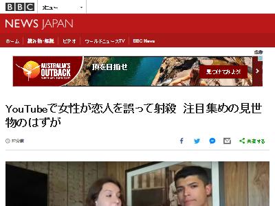 ユーチューバー 射殺 恋人 注目に関連した画像-02