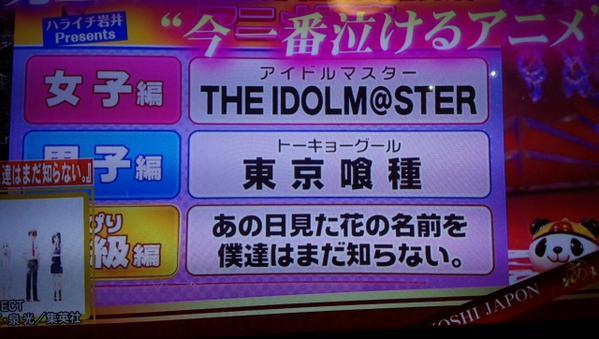 有吉ジャポン 有吉弘行 アイマス アイドルマスターに関連した画像-02