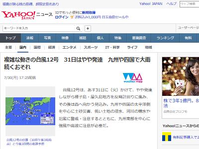 台風12号 逆走 中国 再発達に関連した画像-02
