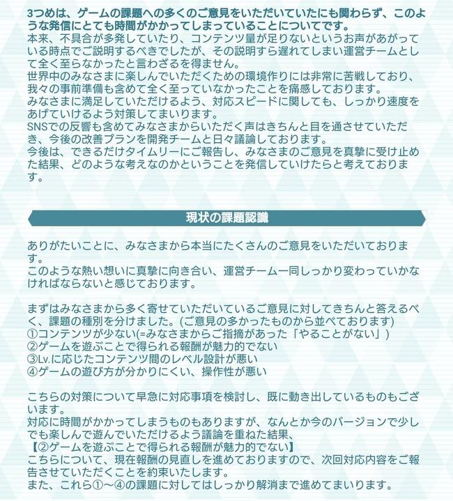 ポケモンマスターズ ポケマス 謝罪 運営に関連した画像-05