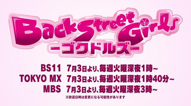 ゴクドルズ Back Street Girls バックストリートガールズに関連した画像-02