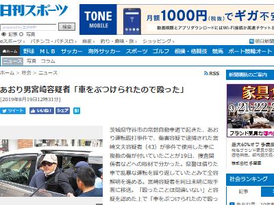 常磐道あおり運転 宮崎文夫 逮捕 供述 殴ったに関連した画像-02