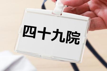 難読 名字 ランキングに関連した画像-04