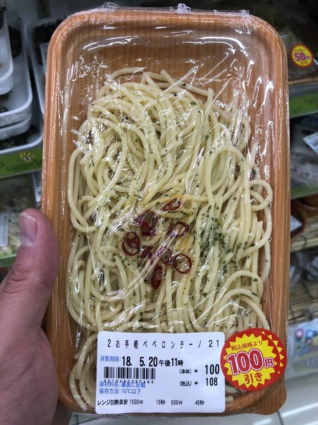 108円 パスタ 100円引き シール 会計に関連した画像-02