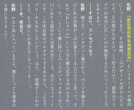佐野研二郎 オリンピック エンブレム パクリ ダンボー よつばと あずまきよひこ アマゾンに関連した画像-04