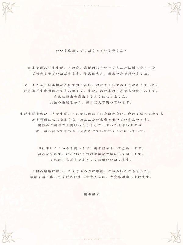 石井マーク 榎本温子 声優 結婚に関連した画像-02