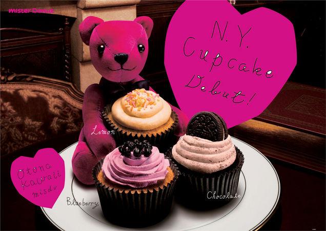 ミスタードーナツ カップケーキに関連した画像-01