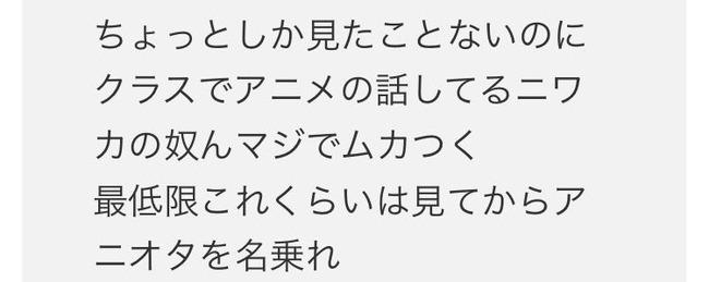 アニメオタク アニオタ 10作品 オタク 進撃の巨人 ラブライブ! ソードアート・オンライン けものフレンズに関連した画像-03